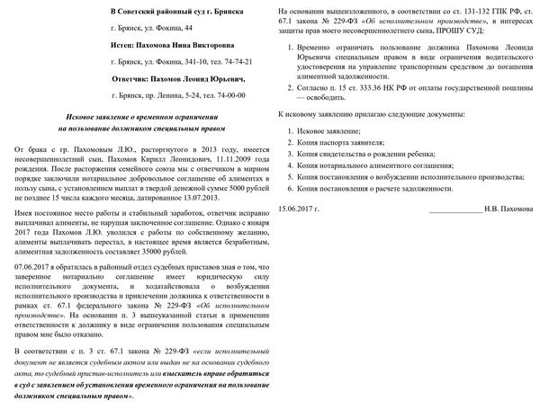 ogranichenie-lishenie-voditelskix-17A6.png