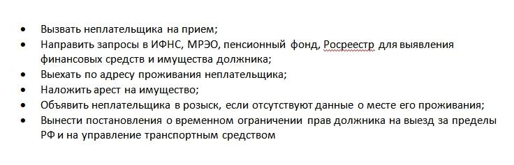 санкции к неплательщику