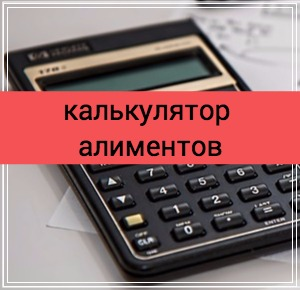 банер калькулятора алиментов