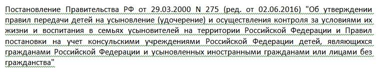 постановление 275