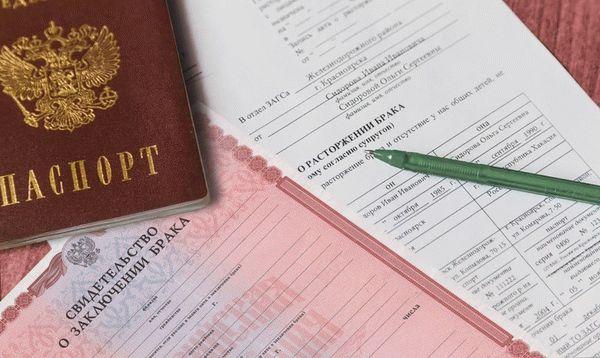 Какие нужны документы для подачи заявления на развод в суд