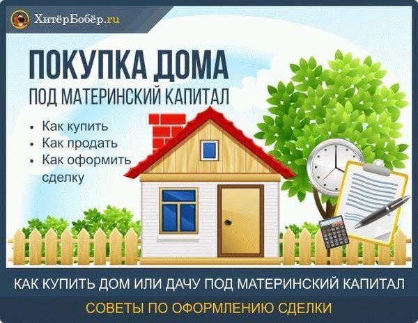 Как обналичить мат капитал на покупку дома